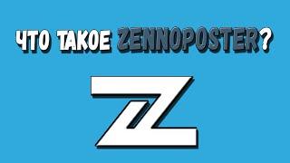 Программа Zennoposter
