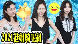 Publication Date: 2021-06-10 | Video Title: Smart Travel【娛樂八卦】《2021香港小姐競選》