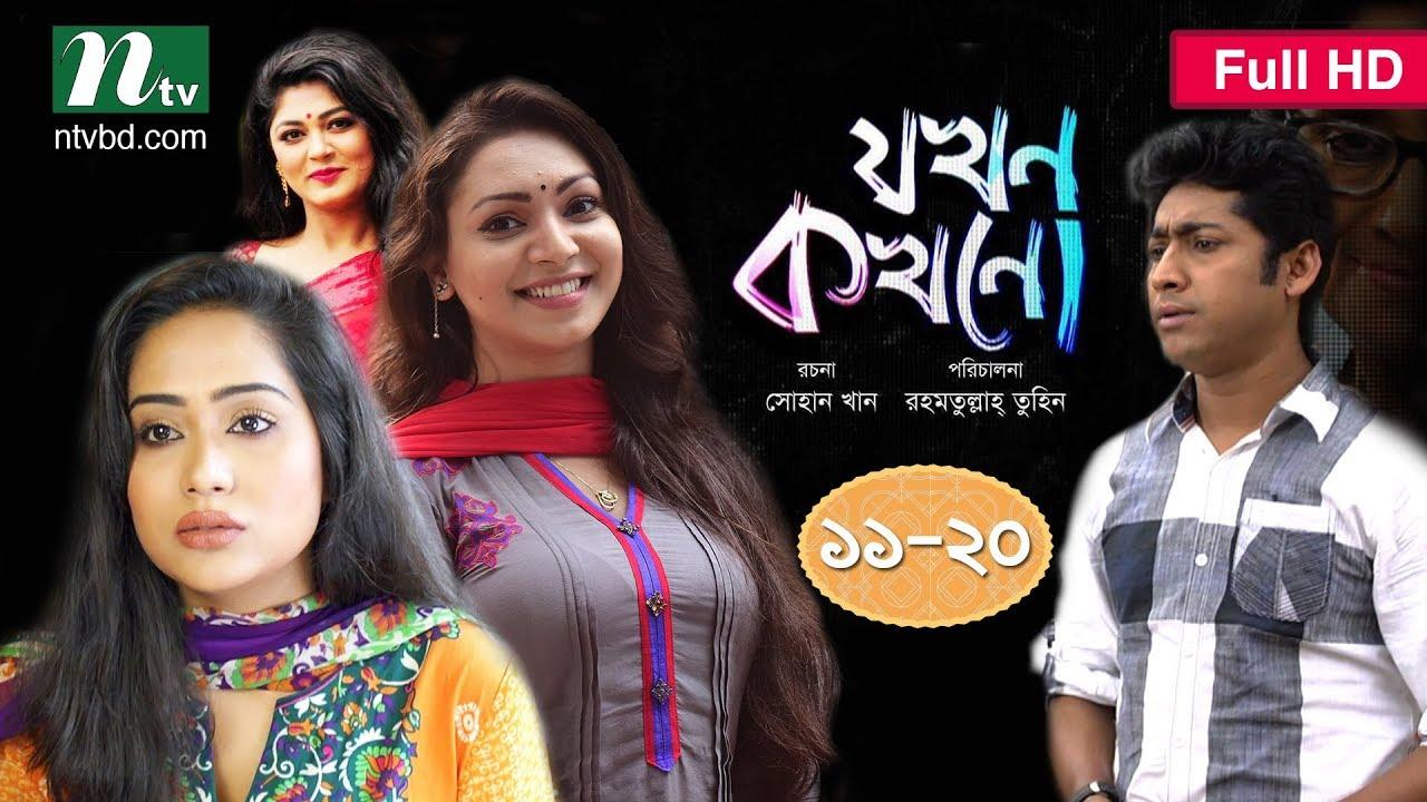 NTV Drama Serial | Jokhon Kokhono | EP 11-20 | Mamo | Prova | Mousumi Hamid | Intikhab Dinar