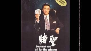 1990 All For The Winner 賭聖 theme starring Stephen Chow 周星馳