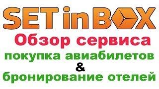 SETinBOX обзор покупки авиабилетов и бронирования отелей