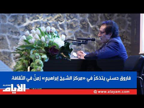 فاروق حسني يتذكرُ في «مركز الشيخ ابراهيم» زمنٌ في الثقافة  - 15:54-2019 / 10 / 9