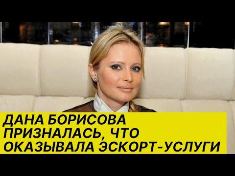Дана Борисова призналась, что оказывала эскорт-услуги.Шоу-бизнес
