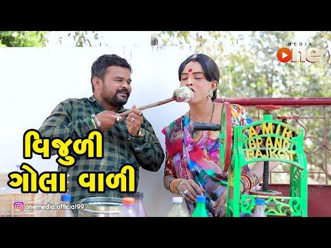 Vijuli Golavali    Gujarati Comedy   One Media