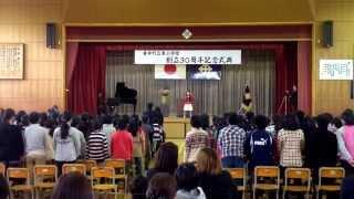 垂井東小  30周年記念