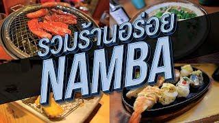 สุดยอดร้านอร่อยนัมบะ-best-of-namba-osaka