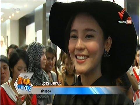 ดาราไทยที่เป็นที่นิยมของชาวจีน @ข่าวศิลปะบันเทิง Thai PBS 4Apr14