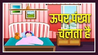 Upar Pankha Chalta Hai | Hindi Nursery Rhyme For Children | Hindi Balgeet