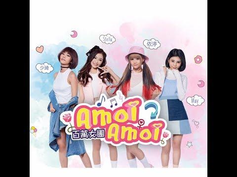 【Amoi-Amoi】宣传会之表演【一起加油!】