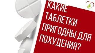 Какие таблетки пригодны для похудения? Есть ли'эффективные препараты для снижения веса?