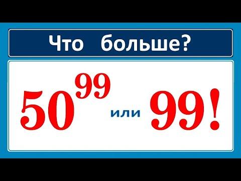 Что больше: 50^99 или 99!