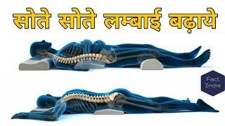 सोने की मदद से Height Increase करे | How to increase height with the help of correct sleeping?