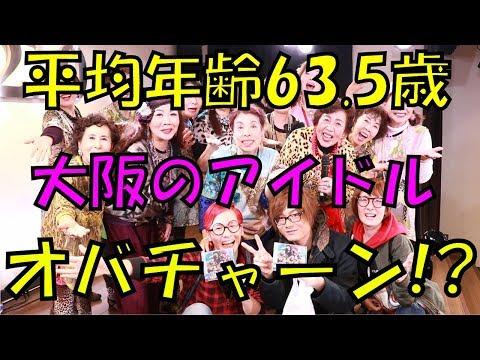 大阪のおばちゃんアイドル オバチャーンのライブに潜入!【神回】