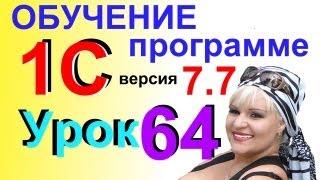1С 7.7 Установка ПАРОЛЕЙ для пользователей в конфигураторе Урок 64