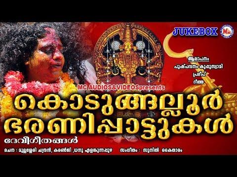 ഏറ്റുപാടാൻ കൊതിച്ച ഭരണിപ്പാട്ടുകൾ | Bharanipattukal | Hindu Devotional Songs Malayalam | Devi Songs