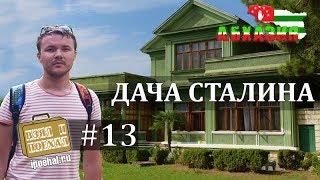 Дача Сталина в Абхазии. Холодная речка (Багрипш, Гагра)