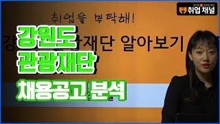 [취업채널] 강원도관광…