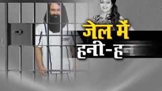 Baba ram rahim talk with honey preet audio viral jail mein baba aur honey preet