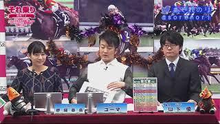 【競馬】[ゲスト・山下優(競友)] それ乗り 競馬TV<菊花賞(GI)>[MC:ユーマ、砂岡春奈](17/10/21) 優 検索動画 10