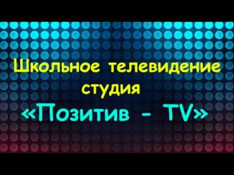 Таганрог школа 8 - Школьное телевидение (выпуск 1)