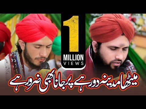 AllahHumma Sallay Ala Syedina Muhammad - Meetha Madina Door Hai Jana B Zaroor Hai - Asad Attari 2018