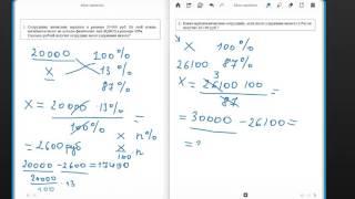 ЕГЭ, ГИА по математике 2016. Решение задач на проценты (смотреть в HD)