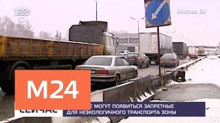 Смотреть видео В Москве могут появиться запретные для неэкологичного транспорта зоны - Москва 24 онлайн