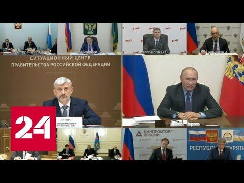 Путин: от слаженной работы транспортных компаний будет зависеть скорейшее восстановление экономики