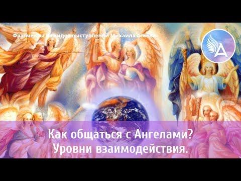 Как общаться с Ангелами? Уровни взаимодействия – Михаил Агеев