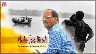 Muche Jaoa Dinguli (Instrumental) | Indranil MTunes ft. Somenath Mitra