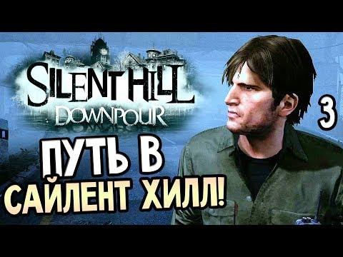 Silent Hill: Downpour ► Прохождение #3 ► ПУТЬ В САЙЛЕНТ ХИЛЛ