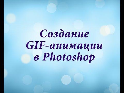 Создание GIF анимации с помощью Adobe Photoshop CC 2014