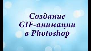 Создание GIF анимации с помощью Adobe Photoshop CC 2014(Прошу прощения за текст, т.к. урок первый - очень волновалась. Из-за волнения и фотошоп получился СС, а не..., 2014-12-26T15:27:55.000Z)