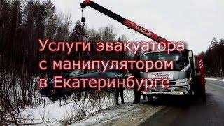 Услуги эвакуатора с манипулятором в Екатеринбурге(, 2016-03-19T20:08:57.000Z)