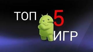 ТОП-5 игр на Андроид по точке доступа. Часть 2
