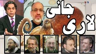 IRAN, VOA PERSIAN, صداي آمريکا ـ صفحه آخر «  لاريجاني  ـ  25 نوامبر »؛