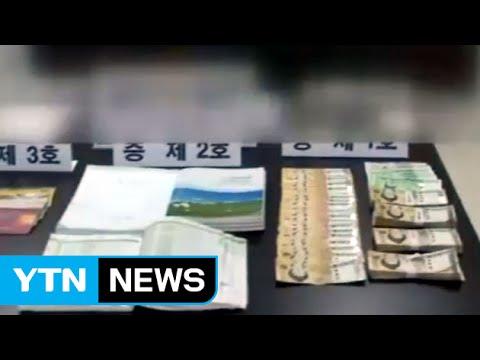 농축협조합 비리 무더기 적발 / YTN
