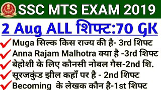 SSC MTS 2 August ALL Shift 70 GK Questions | SSC MTS 2 August 1st, 2nd, 3rd Shift PDF