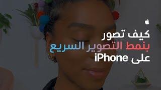 كيف تصور بنمط التصوير السريع على iPhone — Apple