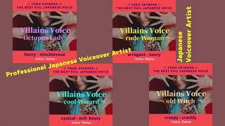 Villains Voice x 4 characters [ YOKO SHIMADA 2021 ]