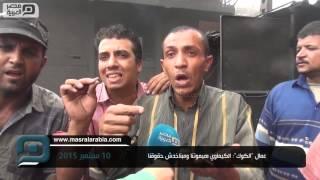 مصر العربية   عمال