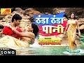 Capture de la vidéo Priyanka Singh (ठंडा ठंडा पानी) Video Song - Thanda Thanda Pani - Superhit Bhojpuri Movie Song