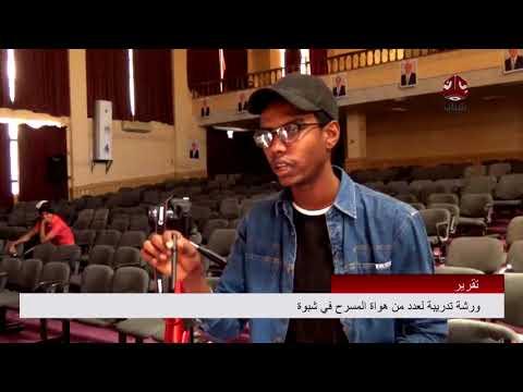 ورشة تدريبية لعدد من هواة المسرح في شبوة | تقرير عبدالله المنصوري