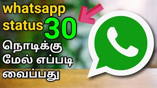 How to set more than 30sec video on whatsapp status in tamil | Fallen Selva | Fs