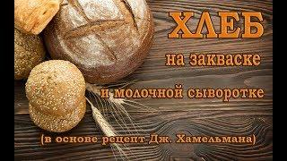 Хлеб на молочной сыворотке (по Дж. Хамельману)