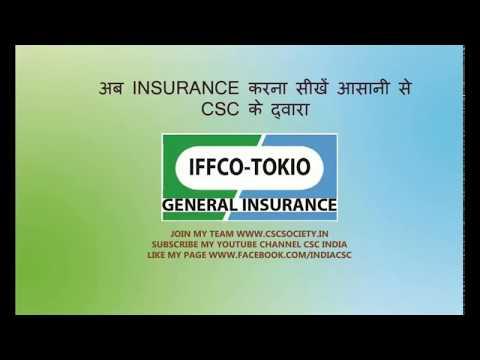 Insurance CSC Digital Seva (Iffco Tokio Genral Insurance)हिंदी www.facebook.com/indiacsc👍