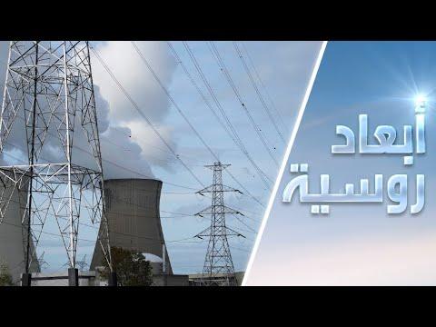 الطاقة والسياسية: العب على حافة الهاوية  - نشر قبل 4 ساعة