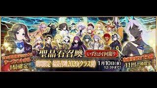 【FGO福袋】2020福袋召喚 by shaun【Fate/Grand Order】