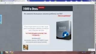Как заработать 100,200,1000,5000 рублей без вложений  Заработок в интернете без
