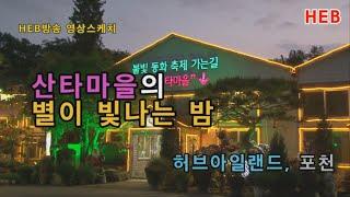 HEB방송 -(영상스케치)산타마을의 별이 빛나는 밤/허…
